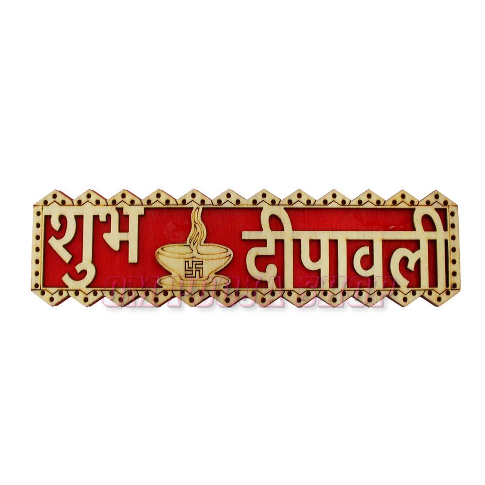 Shubh Deepawali Wooden Sticker